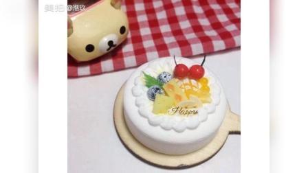甜心手工樱桃水果奶油粘土蛋糕