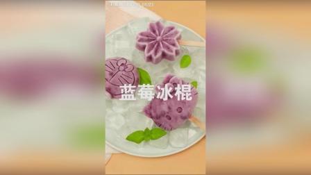 蓝莓冰棍做法