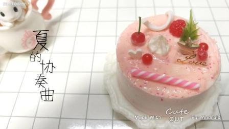 手工制作粘土蛋糕, 原来这么容易