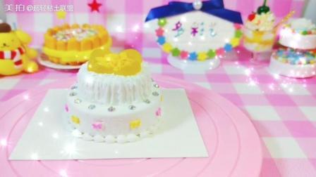 纸粘土蛋糕, 30秒教你做拉丝水果蛋糕