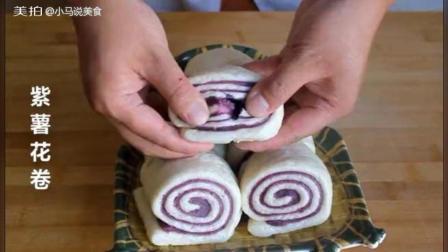 紫薯花卷这样做, 太好吃了