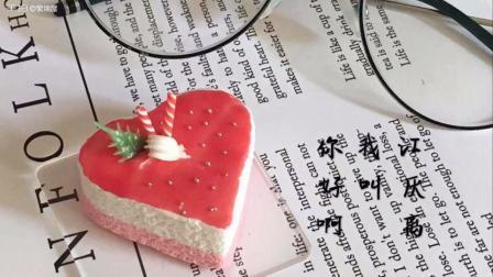 爱心粘土蛋糕制作