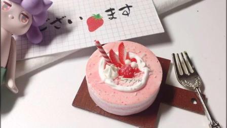 千层草莓果酱手工粘土蛋糕