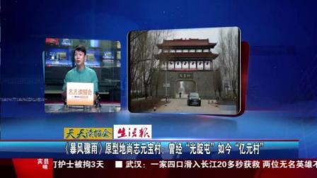 """《暴风骤雨》原型地尚志元宝村: 曾经""""光腚屯""""如今""""亿元村"""""""