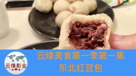 【云烽美食】第一季第一集东北红豆包做法