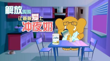 欢喜宝贝第二季 解放妈妈, 让爸爸爱上冲夜奶!