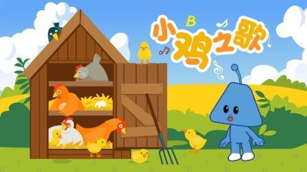 经典英文儿歌: 小鸡之歌the chicken song