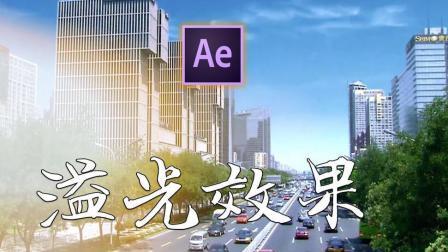 AE教程——溢光效果