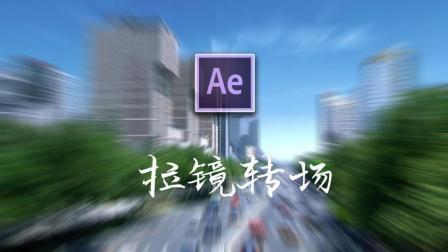 AE教程——拉镜转场