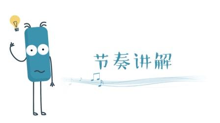 音芙小课堂丨尤克里里教学第四课: 节奏讲解