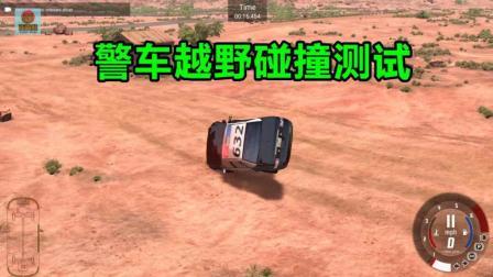 亚当熊 车祸模拟器: 开警车越野碰撞测试, 很刺激