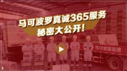 马可波罗售后服务满意度达98.6%的秘密, 视频大公开!