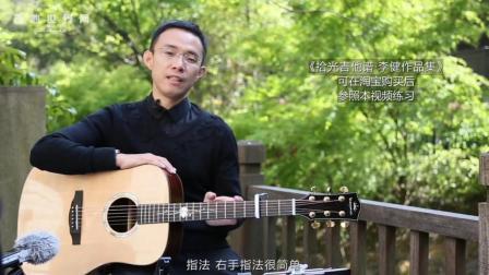 拾光吉他谱·李健作品集《抚仙湖》吉他教学