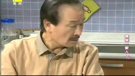 《搞笑一家人》国语-奶奶唠唠叨叨嘴巴真快, 惹怒顺才爷爷, 实在是太逗了