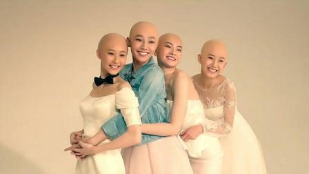 美女得病, 不得不剃光头, 接着闺蜜们为了她一起都剃了光头!