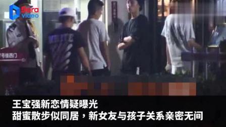 娱乐资讯: 王宝强疑似新恋情曝光, 网友: 希望会幸福!