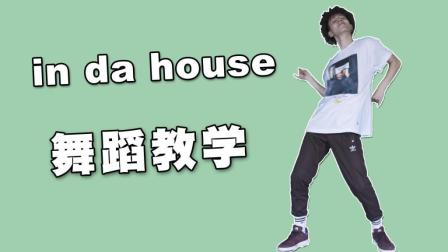 in da house 舞蹈教学