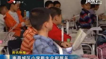 南昌城区小学新生8月20日起报名