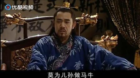 大明王朝:皇上对大臣们说儿孙自有儿孙福,莫为儿孙做马牛!