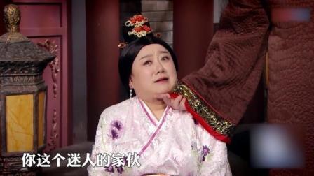 胖妃喝酒在皇帝面前跳舞遭呵斥!小岳岳:不要再散发魅力了