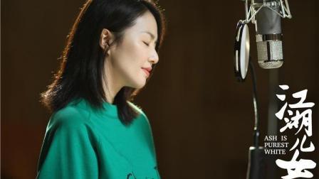 《江湖儿女》同名主题曲MV 谭维维献声情义江湖