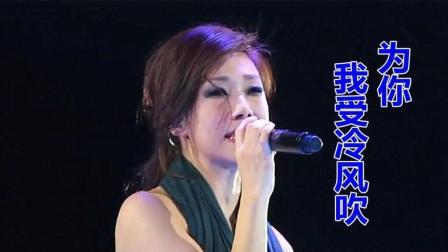 演唱会现场版, 林忆莲《为你我受冷风吹》, 最好听的版本