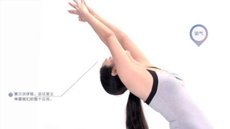 每天1分钟瑜伽练习, 伸展上半身, 细手臂美人肩指日可待