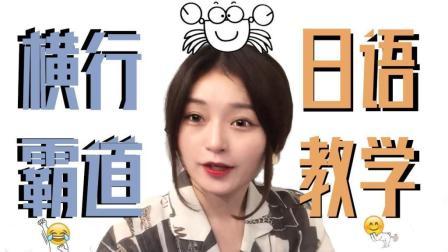 三分钟零基础教你学会日本地名! 日本旅行大胶布!