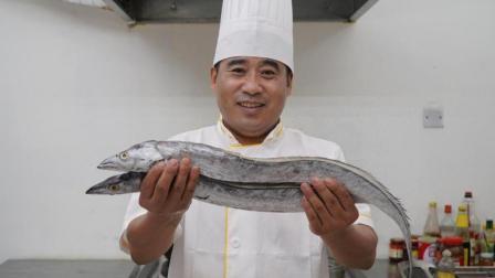 厨师长教你一道——酥带鱼, 到嘴里就酥掉的菜, 口感、味道无可挑剔