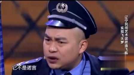 杨树林 程野 宋晓峰小品《我要飞》, 太逗了