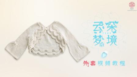 云朵梦境外套毛线简易织法