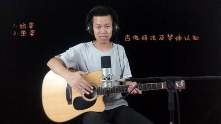 新梦想吉他快速入门教程第二课