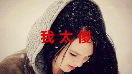 林翠萍一首苦情歌《我太傻》老歌就是经典、感人!
