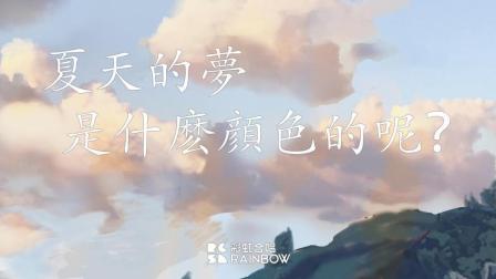 彩虹合唱团: 《夏天的梦是什么颜色的呢》?
