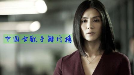 中国女歌手排行榜, 梁咏琪、张惠妹、王菲、李玟、李宇春、那英、容祖儿