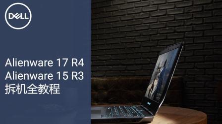 Alienware 17 R4&Alienware 15 R3-拆机全教程