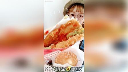 KFC牛油果鸡肉可塔, 闪电巧克力/香草泡芙