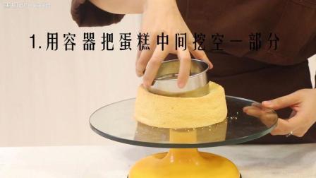 教你制作网红蛋糕——爆浆流心珍珠蛋糕~