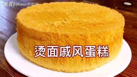 烫面戚风蛋糕