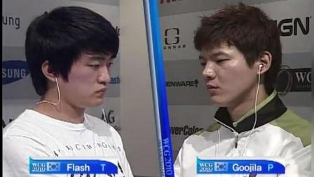 WCG2010 星际争霸决赛 Flash vs Goojila 1 星际经典比赛回顾