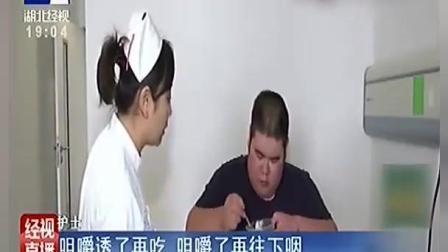 448斤超级胖小伙实施减肥计划, 15天暴瘦70斤, 吃饭由护士盯着!