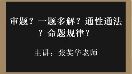 2019届浙江新高考研究联盟之第一次大联考试题评讲