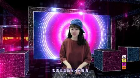 张健《故事的结局》DJ何鹏版