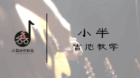 《小半》吉他弹唱教学——小磊吉他教室出品