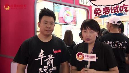 车前外带寿司创始人陈汉先生接受前景加盟网采访