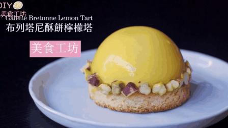 「甜点教程」柠檬塔 & 布列塔尼酥饼完美的创意甜点