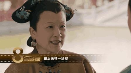 袁春望被璎珞揭发罪行后, 太后甄嬛3个字将他逼疯, 姜还是老的辣