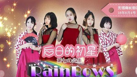 GM07RainBowS舞台公演-11樱花花瓣