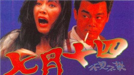 """钱升玮日期恐怖片系列之《七月十四》 """"龙婆""""首次现身大银幕"""