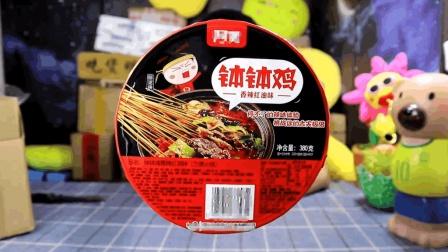 """试吃四川特产""""钵钵鸡"""", 一款川味十足的美食"""